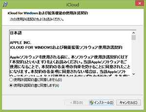 iCloud-for-windows_インストール03
