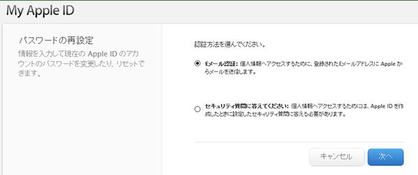 iCloudパスワード再設定_AppleWebサイト_AppleIDの認証方法選択