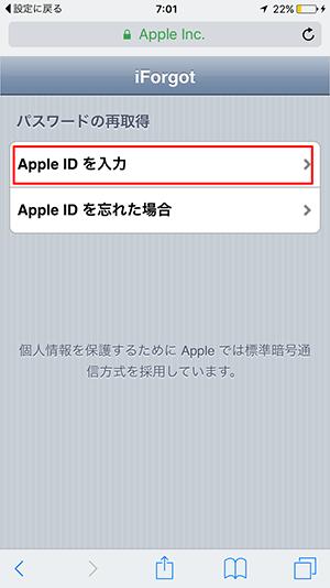 Apple-IDパスワード再設定方法-iForgot_AppleID