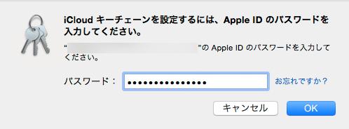 Macパソコン_iCloudキーチェーン設定画面