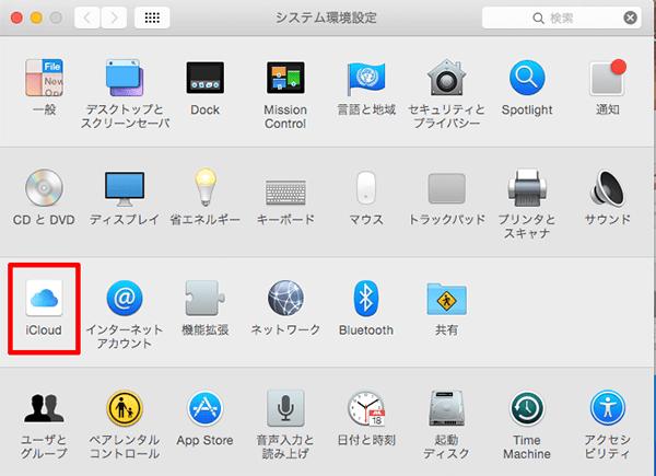 Macパソコン_iCloud設定メニュー画面