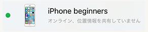 Find-iPhoneアプリ検索画面_オンライン補足説明画像