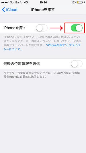 iPhoneを探す設定2