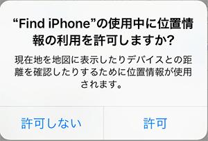 iPhoneを探す_最後の位置情報利用メッセージ