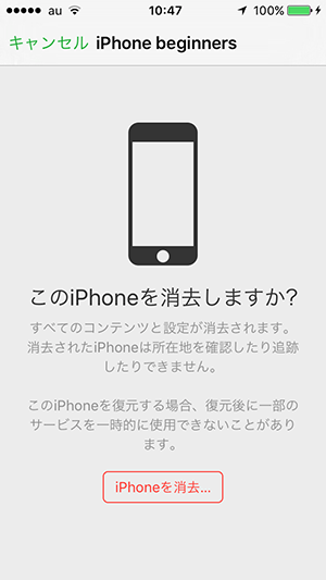 Find-iPhoneアプリ検索画面_紛失モード_データ初期化確認