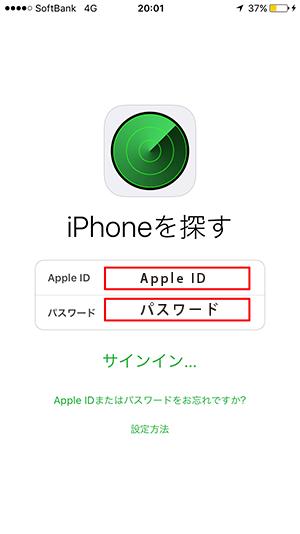 Find-iphoneサインイン画面