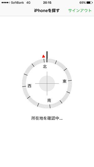 Find-iPhoneアプリ起動後の検索画面