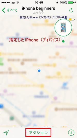 Find-iPhoneアプリ検索画面_指定したディバイスにアクション