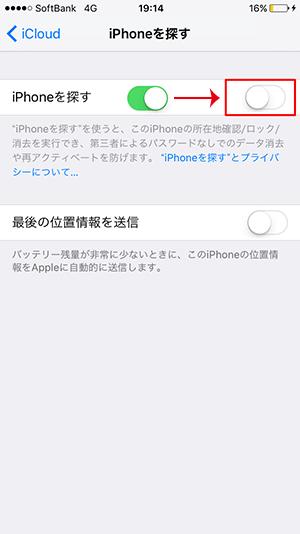iPhoneを探す_オフ設定