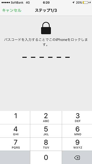 Find-iPhoneアプリ検索画面_紛失モードパスコード設定画面