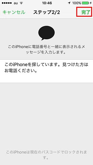 Find-iPhoneアプリ検索画面_紛失モードステップ2メッセージ指定画面