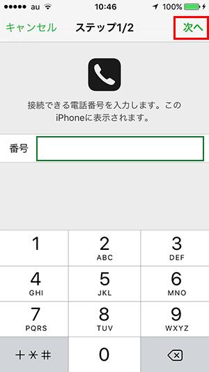 Find-iPhoneアプリ検索画面_紛失モードステップ1連絡先電話指定画面