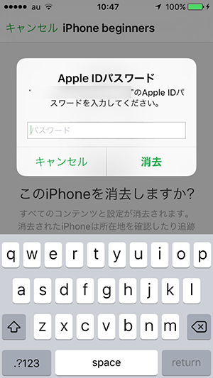 Find-iPhoneアプリ検索画面_紛失モード_データ初期化ApleIDパスワード入力