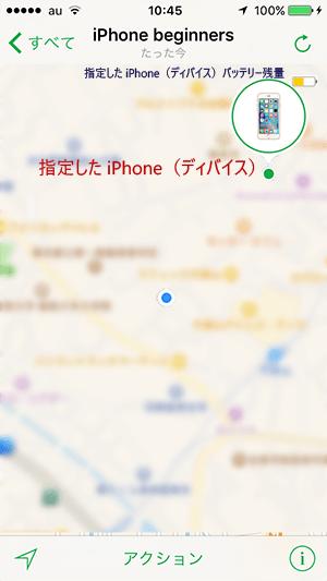 Find-iPhoneアプリ検索画面_指定したディバイス表示