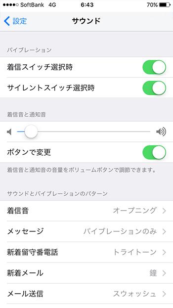 設定アプリ-サウンド設定画面
