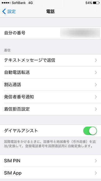 iOS9_電話設定画面詳細