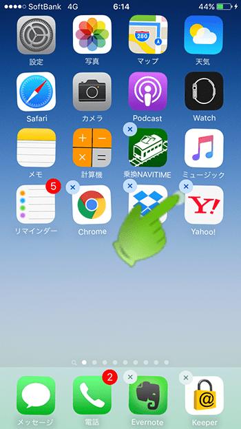 iOS8_アプリ削除_削除アプリ選択