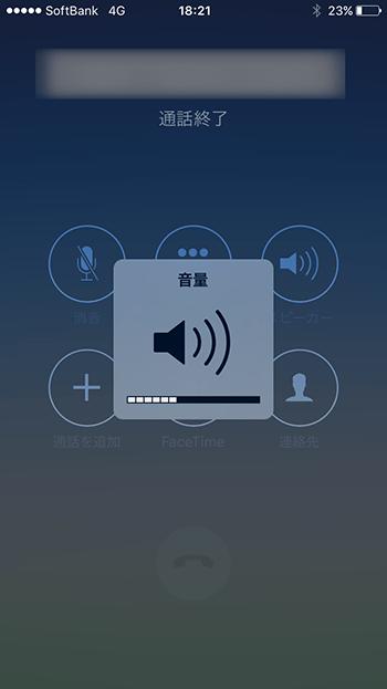iOS8_電話通話音量調節中iPhone画面