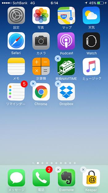 iod8_アプリ削除_アプリ削除後フローティング画面
