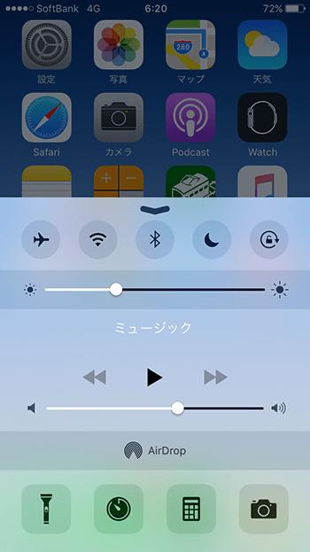 コントロールセンター画面_iOS9