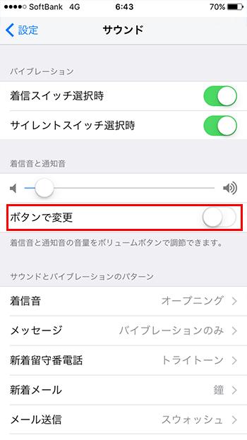 設定アプリ-サウンド設定_着信音通知音調整をボタンで変更_オフ設定