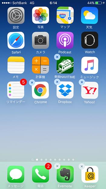 iod8_アプリ削除_アプリフローティング画面
