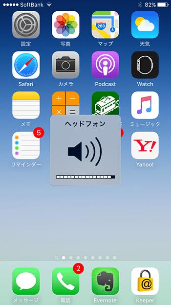 イヤフォン使用時のアプリ再生音の調節中画面