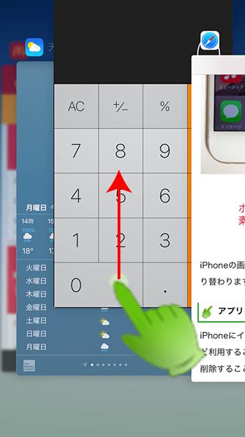 ios8_Appスイッチャー画面_アプリ強制終了