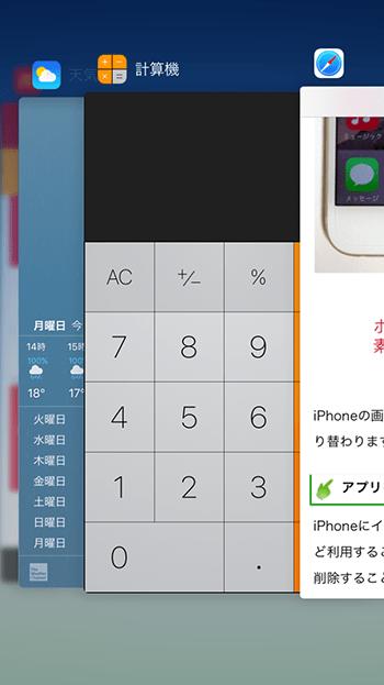 ios8_Appスイッチャー画面