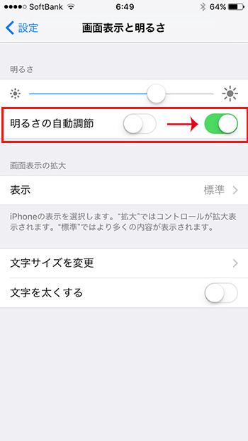 設定アプリ_画面表示と明るさ設定_明るさ自動調整