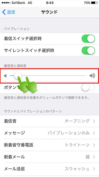 設定アプリ-サウンド設定_着信音通知音音量調整スライダー
