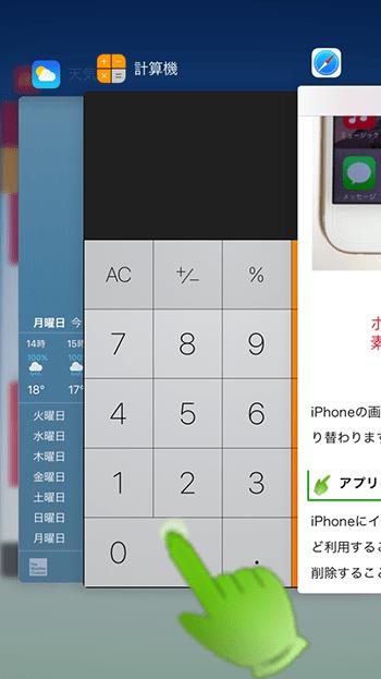ios8_Appスイッチャー画面_アプリ切り替え選択