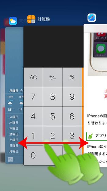 ios8_Appスイッチャー画面_アプリ選択