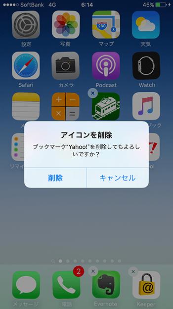 iod8_アプリ削除_確認メッセージ画面