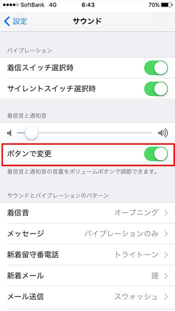 設定アプリ-サウンド設定_着信音通知音調整をボタンで変更