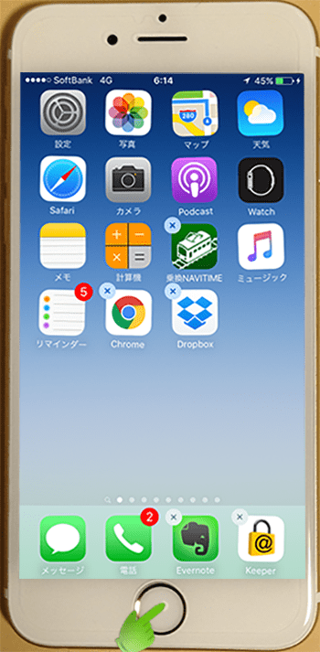 iOS8_アプリ削除_フローティング状態解除