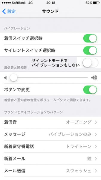 設定アプリ_サウンド設定_バイブレーション