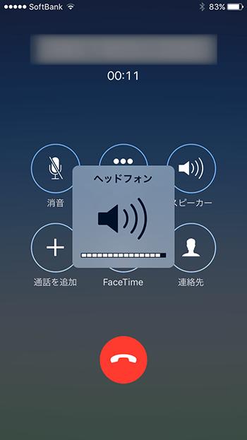 イヤフォン使用時の通話音の調節画面