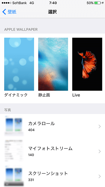 設定アプリ_壁紙設定_画像選択