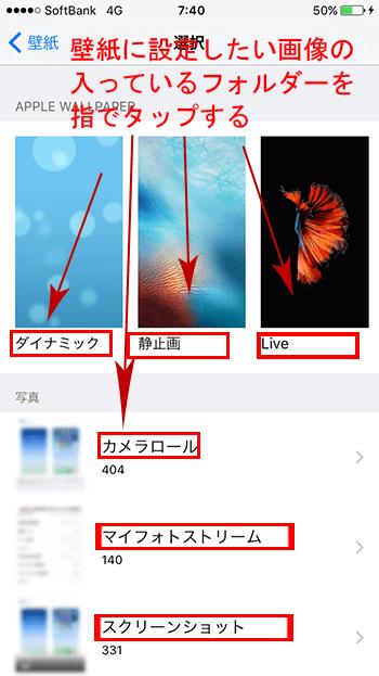 設定アプリ_壁紙設定_画像フォルダー選択