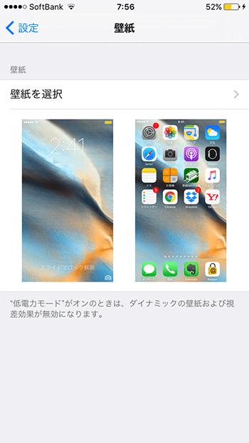 設定アプリ_壁紙設定_壁紙設定完了後