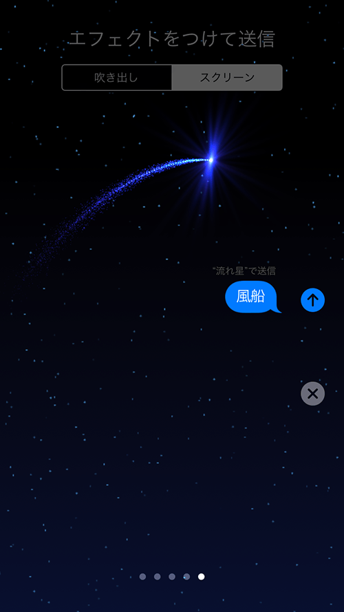 iOS10_メッセージ_流れ星スクリーンエフェクト