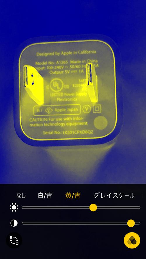 ios10_拡大鏡-カラー調整機能