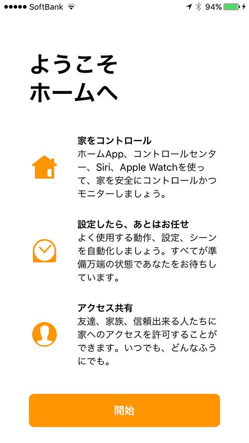 ios10_ホームアプリ画面