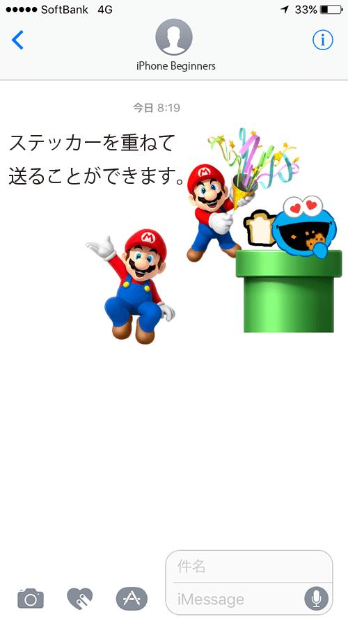 iOS10_メッセージ_重ねたステッカー貼り付け