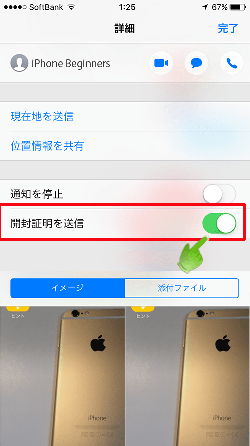 iOS10_メッセージ開封証明_送信者個別指定画面