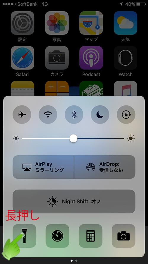 iOS10_フラッシュライト明るさ調整方法1