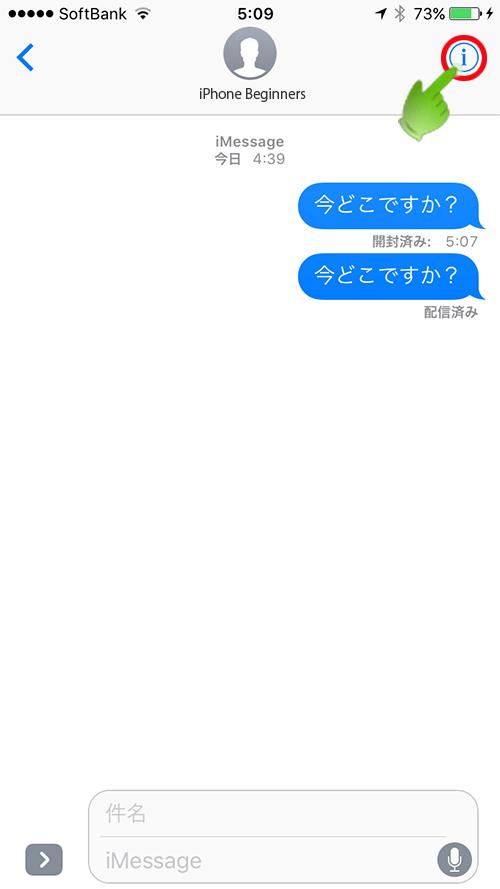 iOS10_メッセージ開封証明_送信者インフォメーション