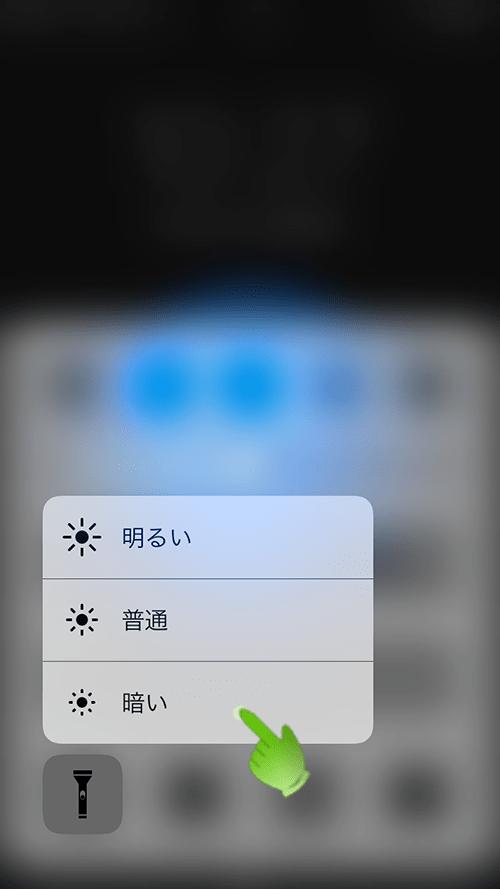 iOS10_フラッシュライト明るさメニュー画面