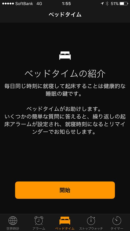 iOS10ベッドタイム機能紹介画面